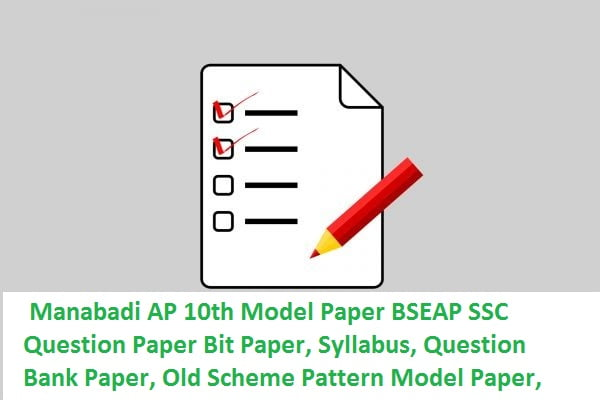 Manabadi AP 10th Model Paper 2020 BSEAP SSC Question Paper 2020